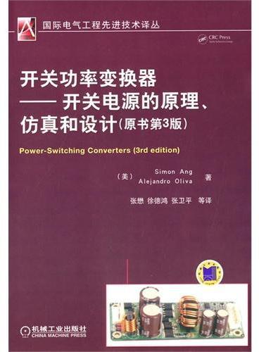 开关功率变换器——开关电源的原理、仿真和设计(原书第3版,国际电气工程先进技术译丛)