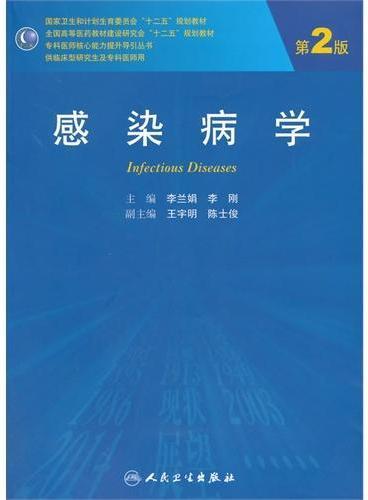 感染病学(第2版/研究生)