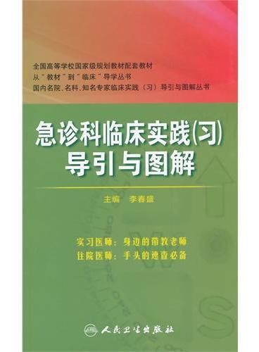 急诊科临床实践(习)导引与图解(八年制配教)