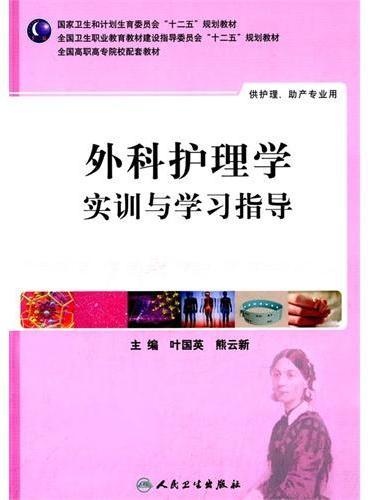 外科护理学实训与学习指导(高职护理配教)