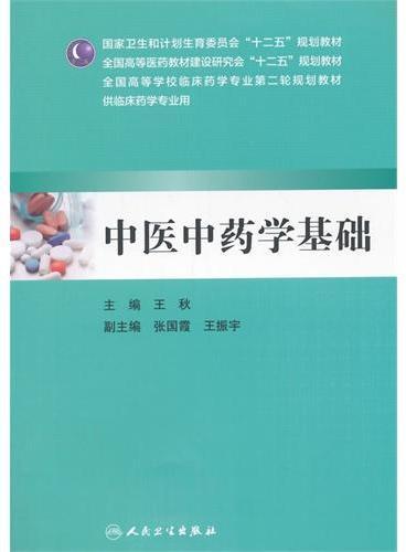 中医中药学基础(本科临床药学)