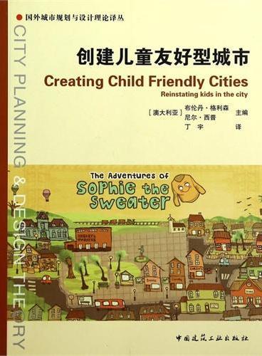 创建儿童友好型城市