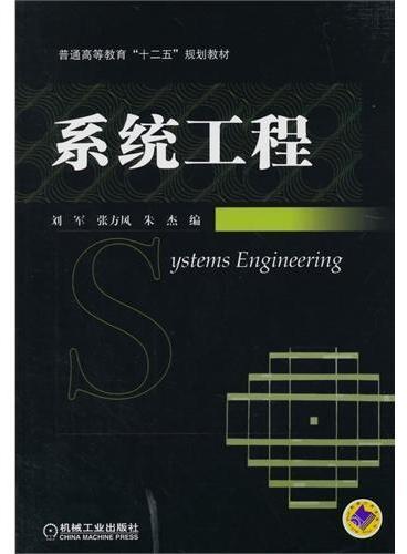"""系统工程(普通高等教育""""十二五""""规划教材)"""