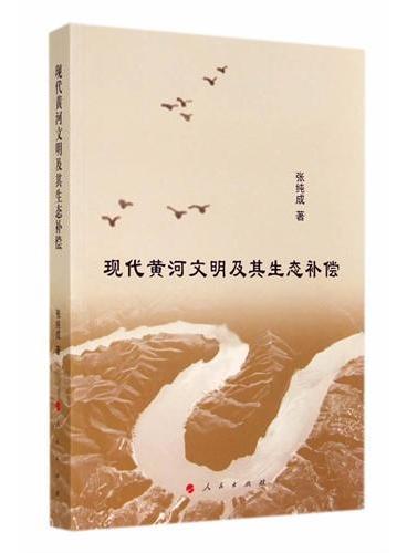 现代黄河文明及其生态补偿(J)