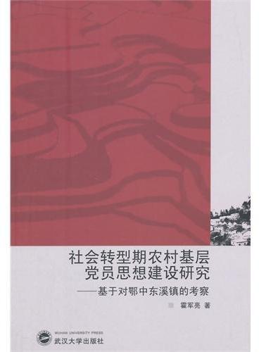 社会转型期农村基层党员思想建设研究——基于对鄂中东溪镇的考察