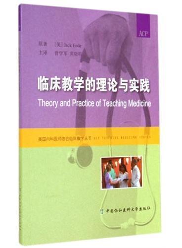 临床教学的理论与实践