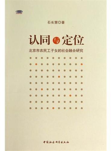认同与定位-北京市农民工子女的社会融合研究