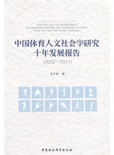 中国体育人文社会学研究十年发展报告(2002-2011)