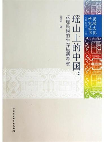 瑶山上的中国:花瑶民族的生存境遇考察