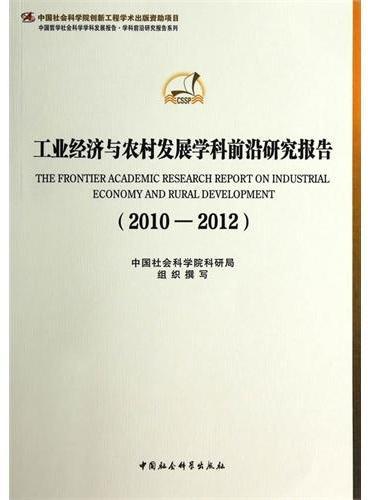 工业经济与农村发展学科前沿研究报告(2010-2012)(创新工程)