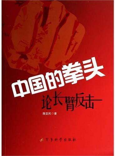 中国的拳头-论长臂反击