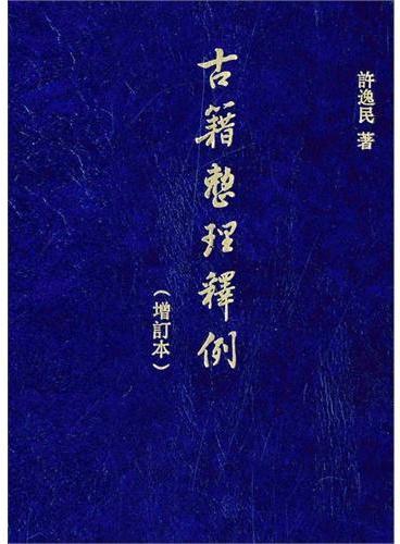 古籍整理释例(增订本)精