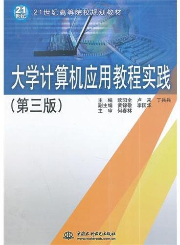 大学计算机应用教程实践(第三版)(21世纪高等院校规划教材)