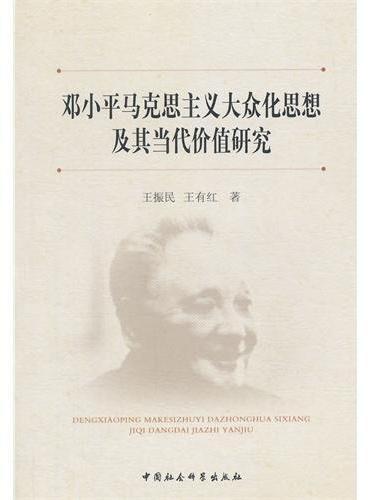 邓小平马克思主义大众化思想及其当代价值研究