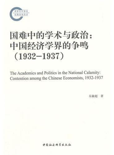 国难中的学术与政治:中国经济学界的争鸣(1932-1937)