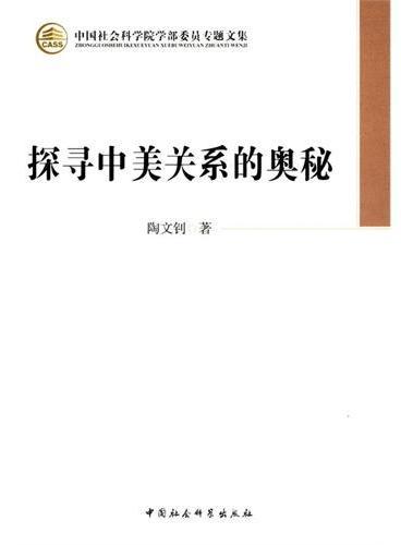 探寻中美关系的奥秘(学部委员专题文集)