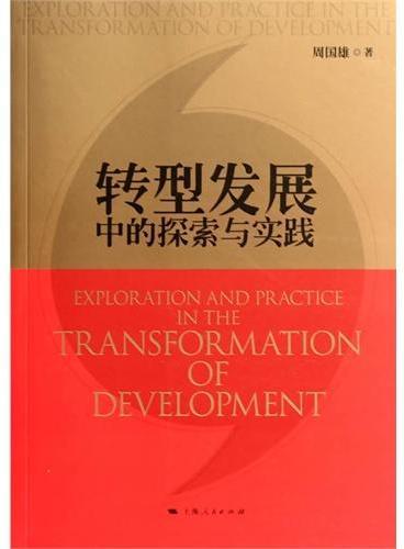 转型发展中的探索与实践