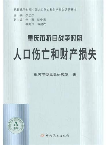 重庆市抗日战争时期人口伤亡和财产损失