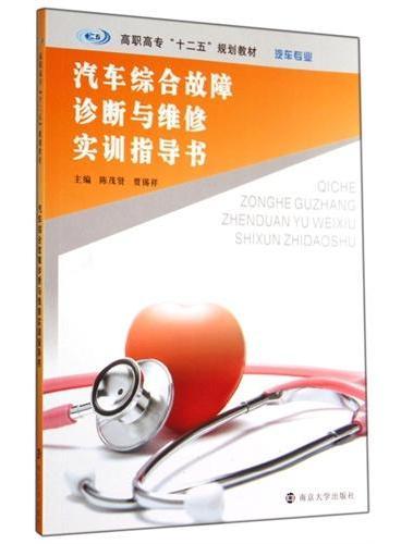 """高职高专""""十二五""""规划教材·汽车专业/汽车综合故障诊断与维修实训指导书"""