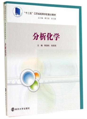 高等院校化学化工教学改革规划教材/分析化学