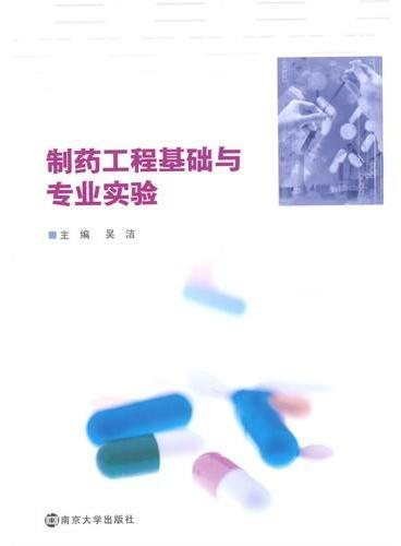 制药工程基础与专业实验