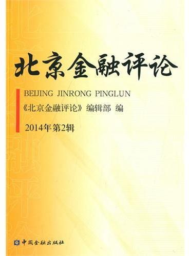 北京金融评论2014年第2辑