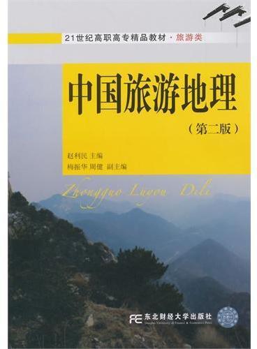 21世纪高职高专精品教材·旅游类·中国旅游地理(第二版)