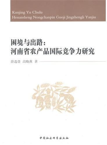 困境与出路:河南省农产品国际竞争力研究