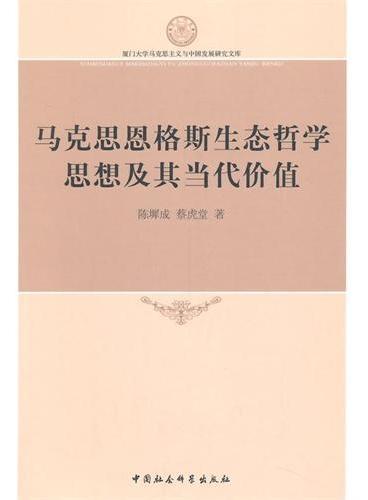 马克思恩格斯生态哲学思想及其当代价值