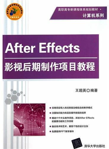 After Effects影视后期制作项目教程(高职高专新课程体系规划教材·计算机系列)