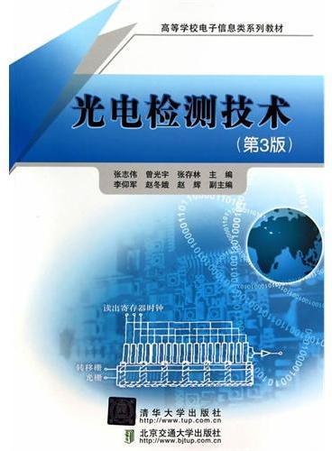 光电检测技术(第3版)(高等学校电子信息类系列教材)