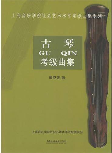 古琴考级曲集·上海音乐学院社会艺术水平考级曲集系列