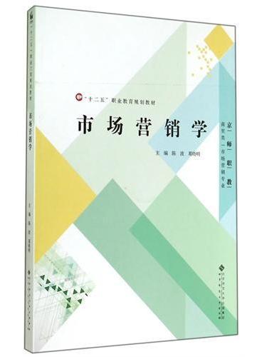 """""""十二五""""职业教育规划教材:市场营销学"""