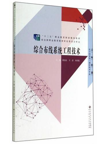 """""""十二五""""职业教育国家规划教材:综合布线系统工程技术"""