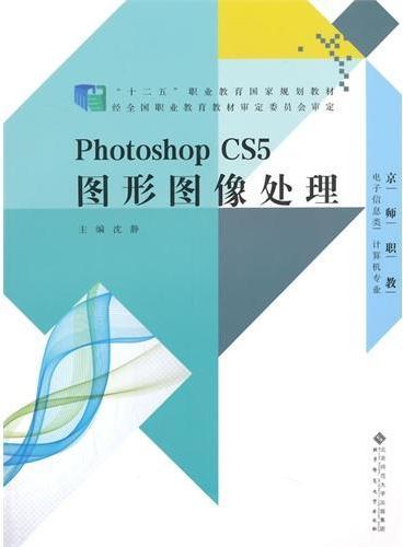 """""""十二五""""职业教育国家规划教材:PhotoshopCS5图形图像处理(含光盘)"""