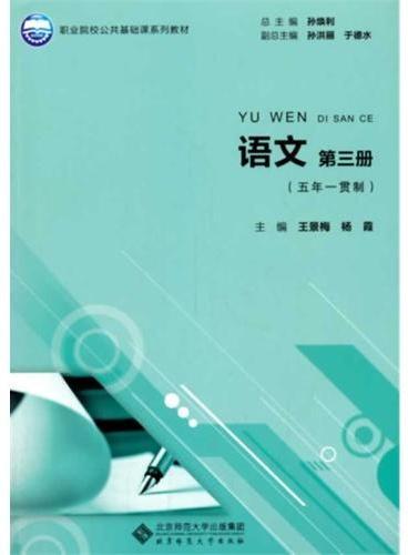 职业院校公共基础课系列规划教材:语文(第三册)(五年一贯制)