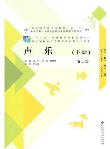 """""""十二五""""职业教育国家规划教材:声乐(第2版)下册"""