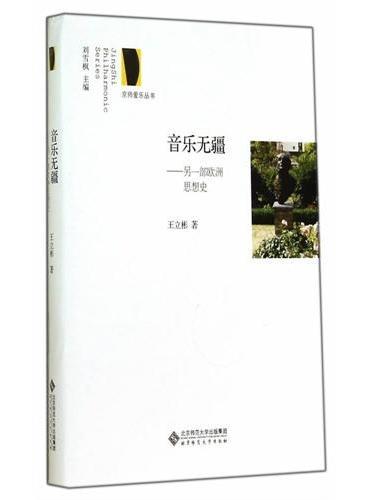 京师爱乐丛书:音乐无疆 另一部欧洲思想史