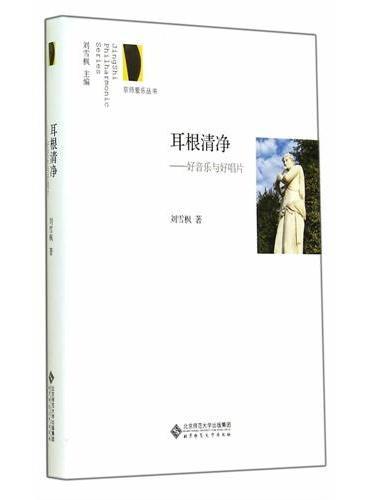 京师爱乐丛书:耳根清净 好音乐与好唱片