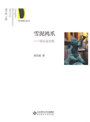 京师爱乐丛书:雪泥鸿爪 乐坛众生相