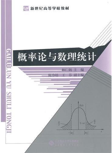 新世纪高等学校教材:概率论与数理统计
