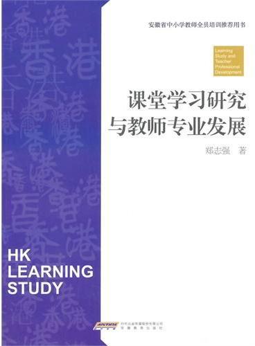 教师培训用书--课堂学习研究与教师专业发展