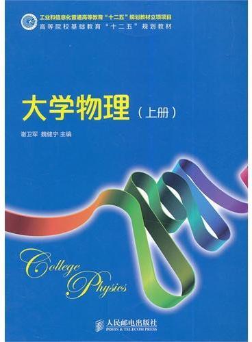 """大学物理(上册)(工业和信息化普通高等教育""""十二五""""规划教材立项项目)"""