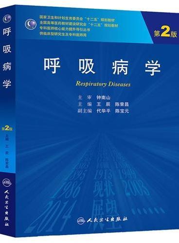 呼吸病学(第2版/研究生)
