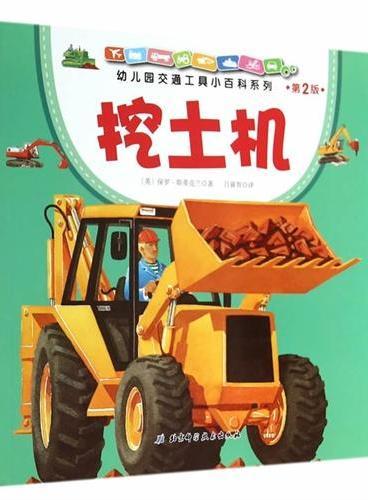 幼儿园交通工具小百科系列·挖土机