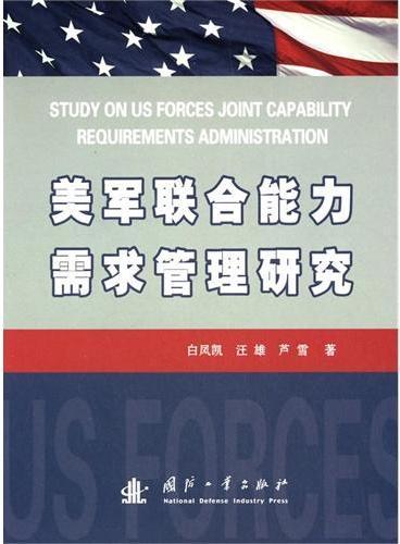 美军联合能力需求管理研究