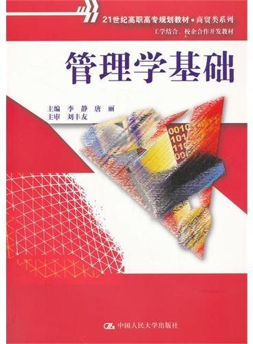 管理学基础(21世纪高职高专规划教材·商贸类系列;工学结合、校企合作开发教材)