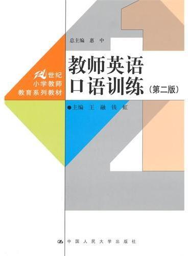 教师英语口语训练(第二版)(21世纪小学教师教育系列教材)