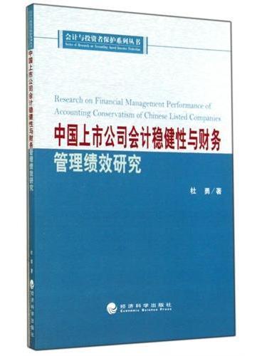 中国上市公司会计稳健性与财务管理绩效研究