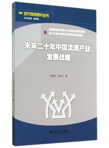 未来二十年中国流通产业发展战略